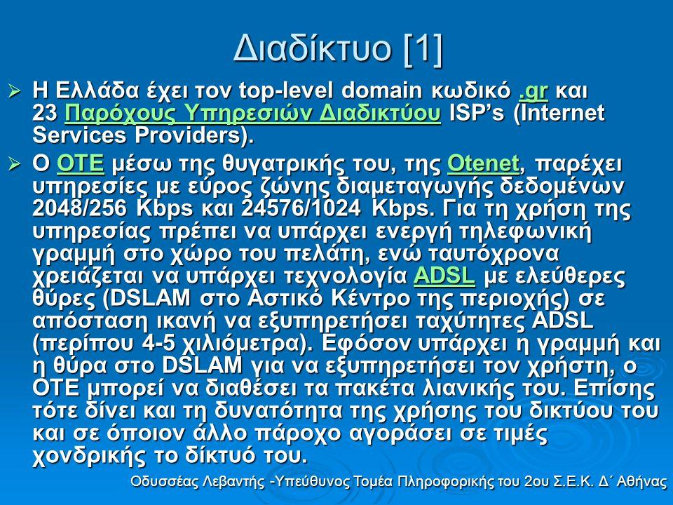 Διαδίκτυο [1] Η Ελλάδα έχει τον top-level domain κωδικό .gr και 23 Παρόχους Υπηρεσιών Διαδικτύου ISP's (Internet Services Providers).